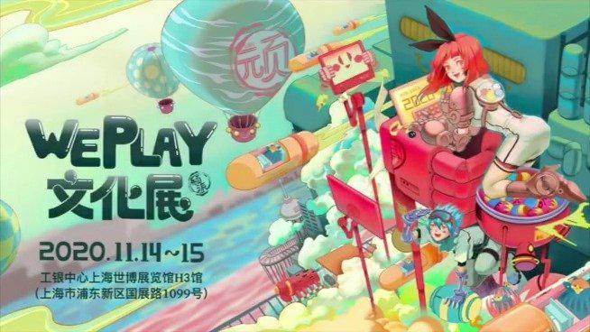 在11月14-15日举办的WePlay文化展上……