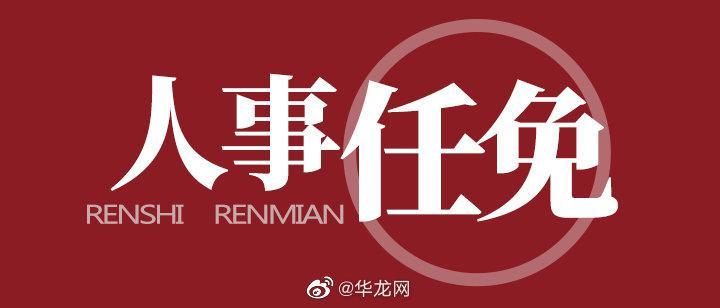 相里斌任科学技术部副部长,何平任新华通讯社社长