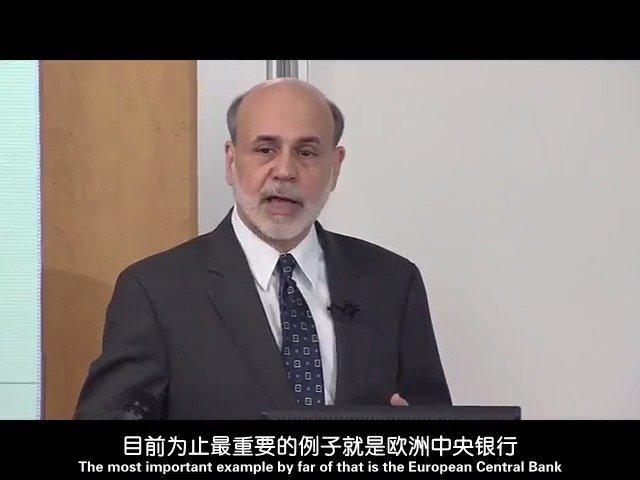 伯南克公开课:《美联储与金融危机》第1集