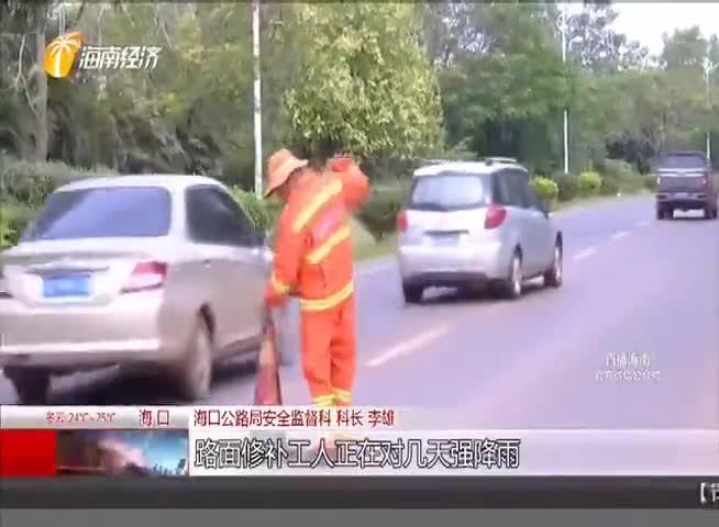 """防御""""沙德尔"""":公路系统提前排查部署 加固易发生地质灾害路段"""