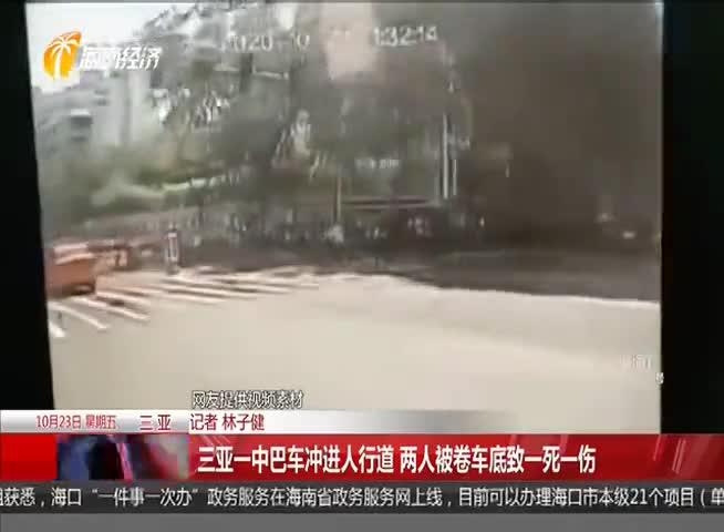 三亚一中巴车冲进人行道 两人被卷车底致一死一伤