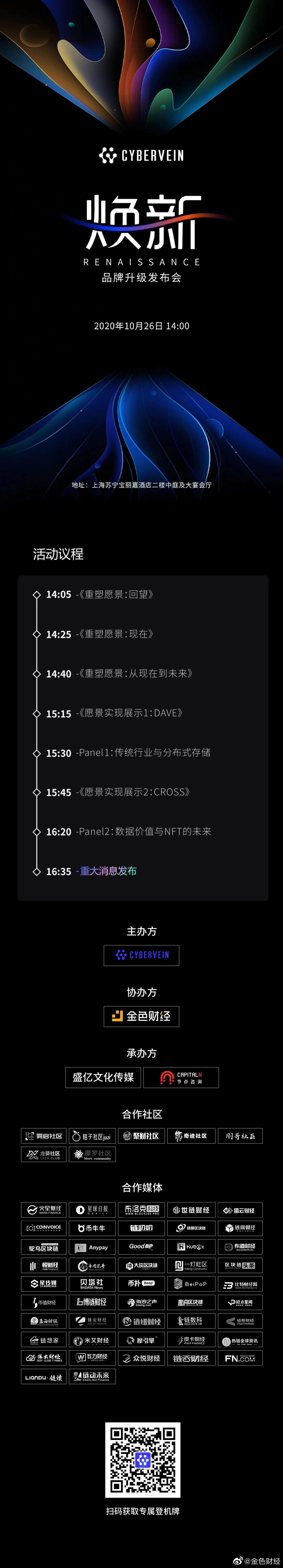 10月26日 上海苏宁宝丽嘉