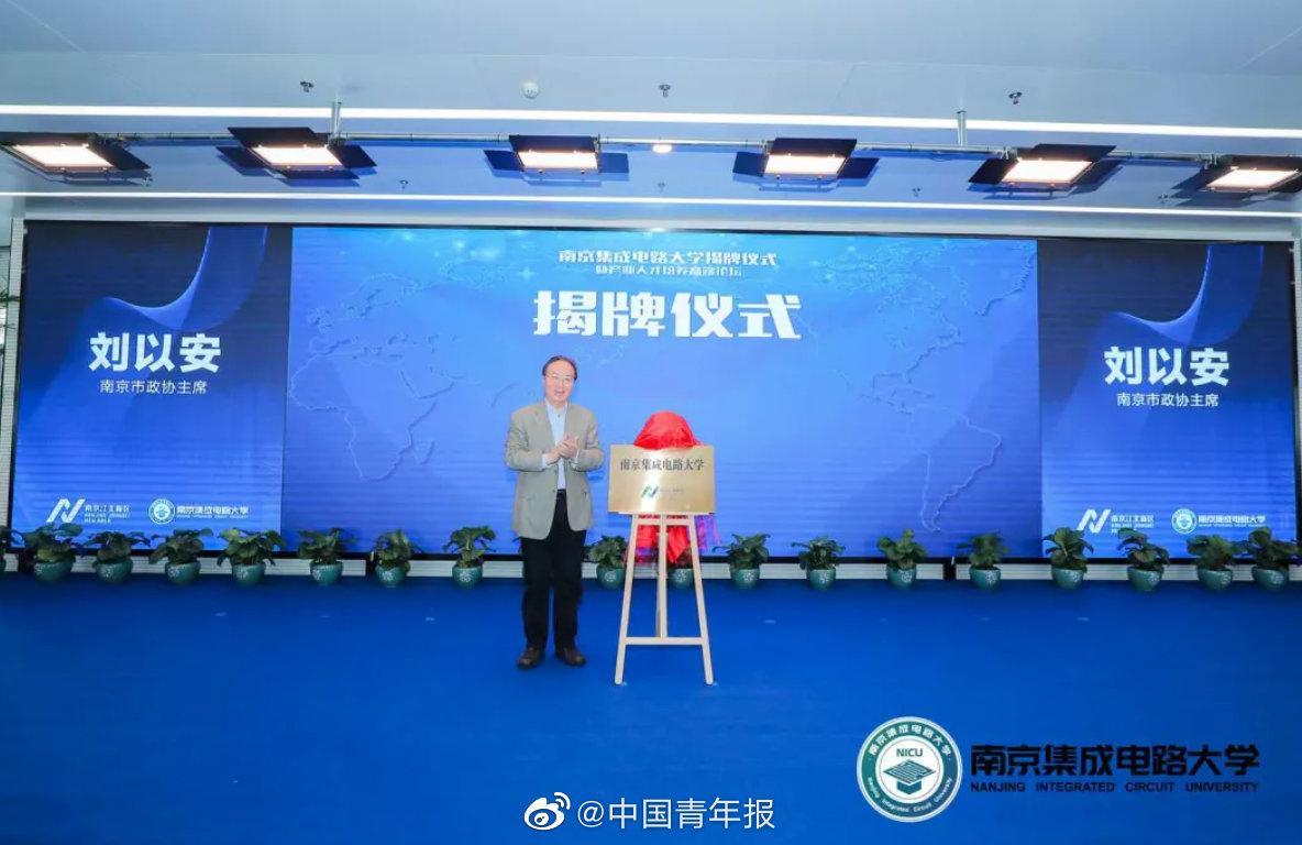 南京集成电路大学成立揭牌 了!外媒称中国首所芯片大学成立