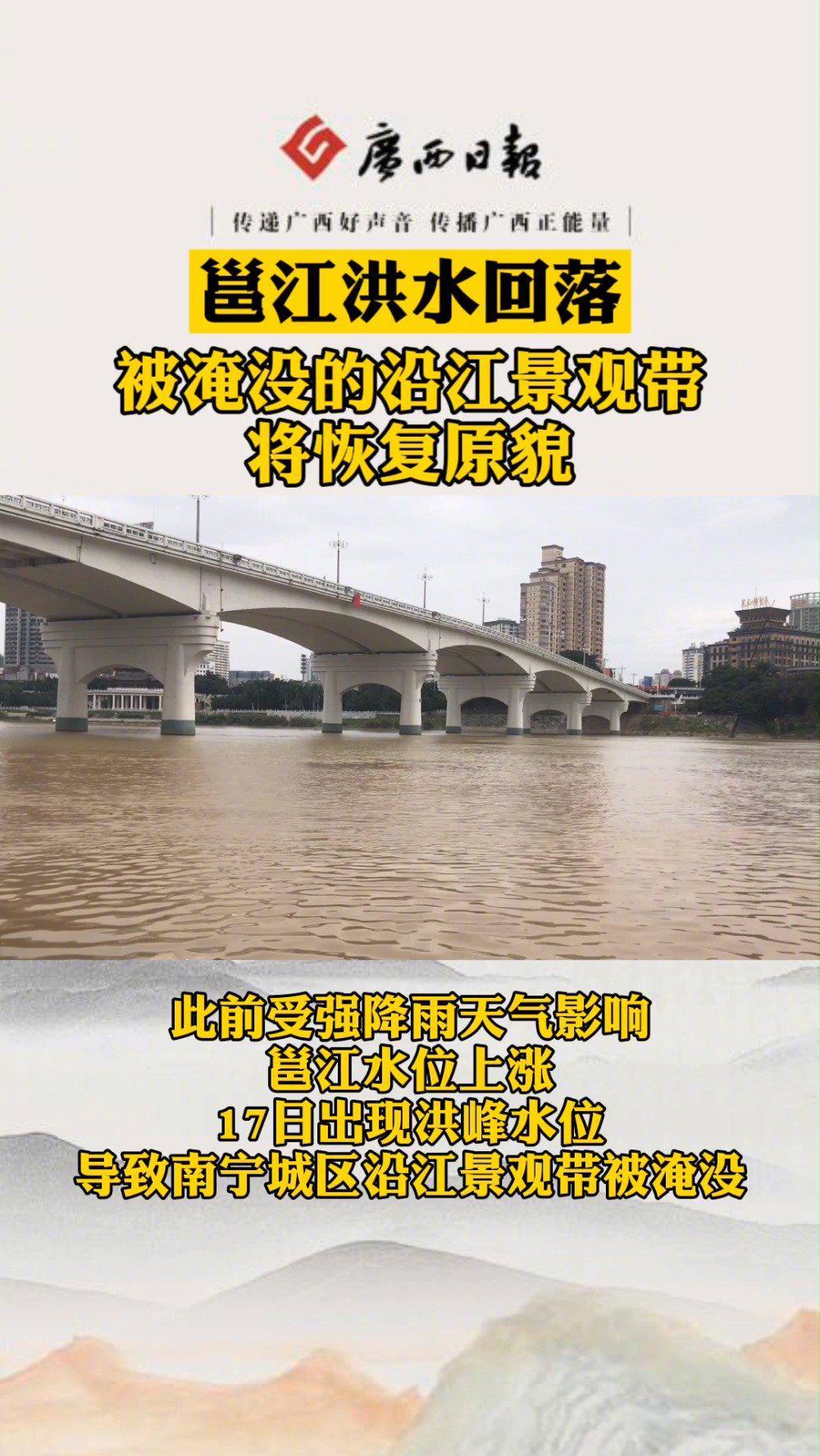 邕江洪水回落,被淹没的沿江景观带恢复原貌!