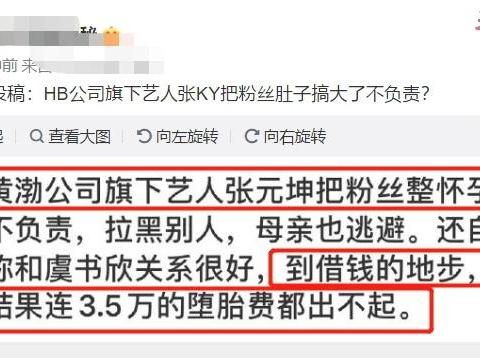 黄渤旗下艺人致粉丝怀孕,拒绝支付堕胎费?公司回应:已解约