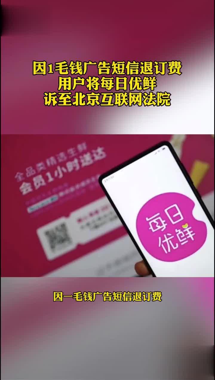 因1毛钱广告短信退订费,用户将每日优鲜诉至北京互联网法院