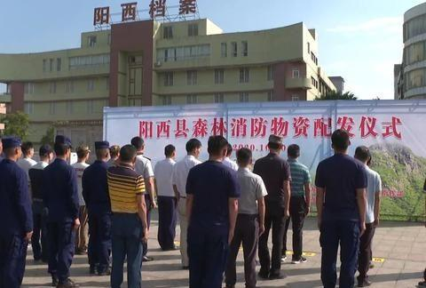 筑牢消防安全防线!阳西县430万元森林消防物资配发到基层