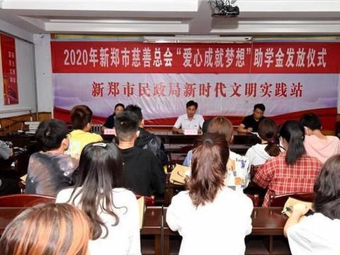 """每人3000元!新郑慈善2020年""""爱心成就梦想""""助学金发放"""