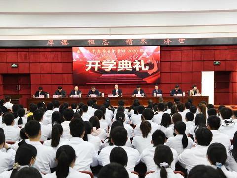 南阳医学高等专科学校隆重举行2020级新生开学典礼