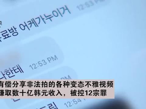 """快讯!被控12宗罪,韩国检方要求判""""N号房""""赵主彬无期徒刑"""