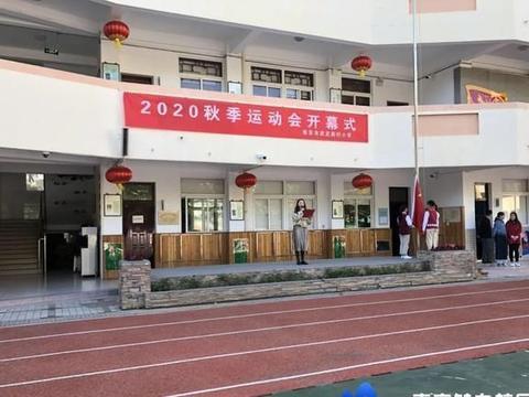 动态丨南京市武定新村小学:2020秋季运动会开幕式