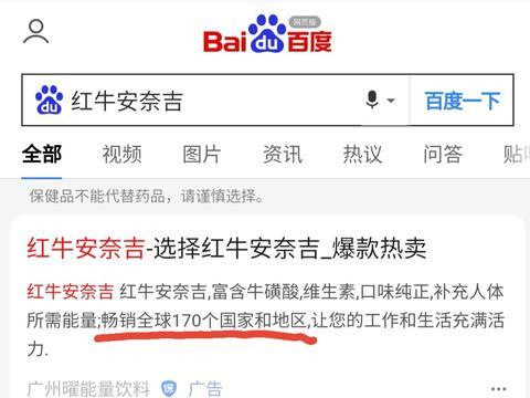 """红牛安奈吉开启""""双11""""宣传,不实广告语遭质疑"""