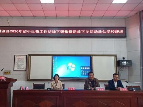 桃源县教仁学校举办2020年初中生物工作坊线下研修活动