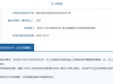 凌晨,温州一男子因猥亵被拘