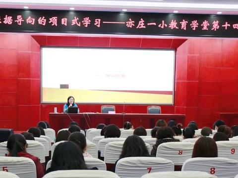 北京市大兴区亦庄镇第一中心小学踮起脚尖,向世界学习
