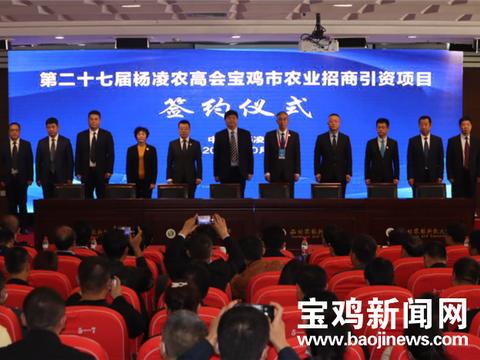 农高会上 宝鸡市农业招商引资项目集中签约20个 引资50.2亿元