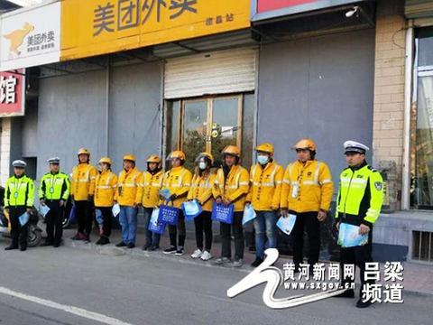 """临县交警大队在外卖公司开展""""一盔一带""""交通安全宣传教育活动"""