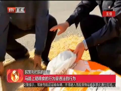 北京机动车道晾晒粮食存隐患 民警约谈当事人