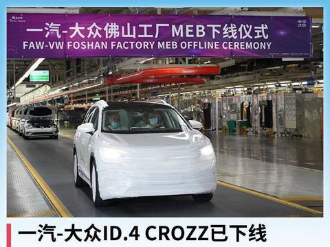 一汽-大众ID.4 CROZZ已下线,将在11月初正式亮相