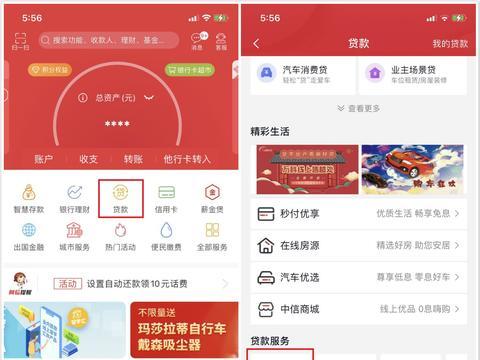 短信+刷脸验证!中信银行App可查征信报告