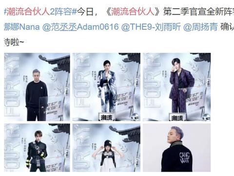 周扬青离开罗志祥后事业高升,不顾妈妈反对献出综艺首秀