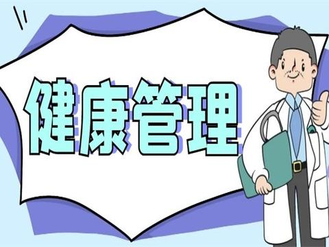 健康管理师考试试题及答案