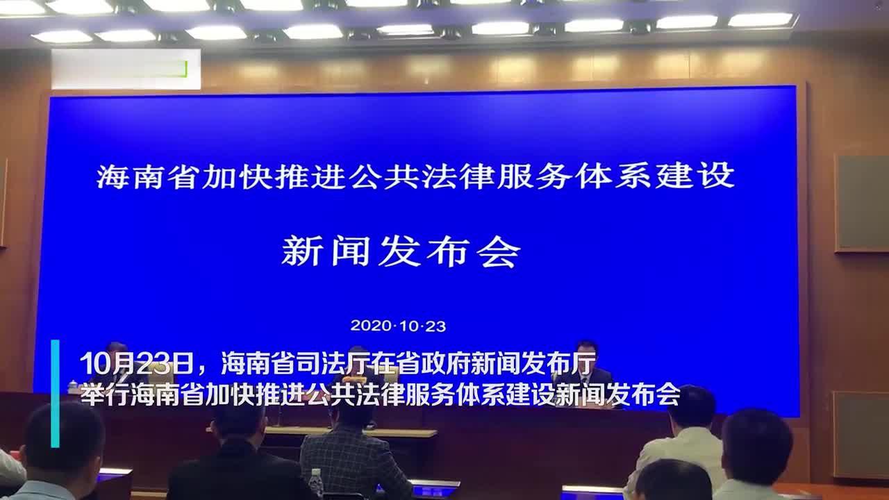 """【海视频】海南打造""""全岛同城化""""公共法律服务体系"""