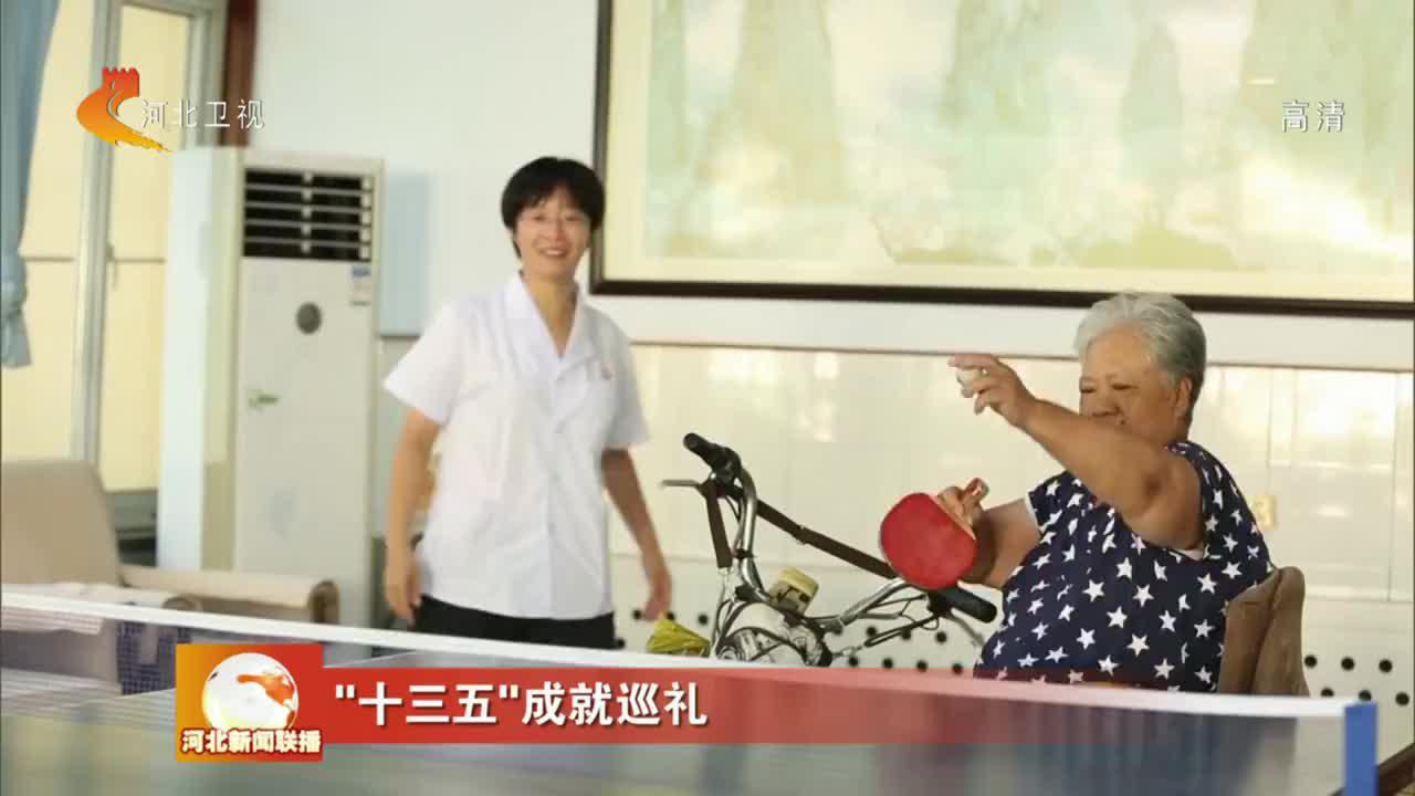 """【""""十三五""""成就巡礼】数说民生河北——精准服务点亮残疾人幸福梦"""