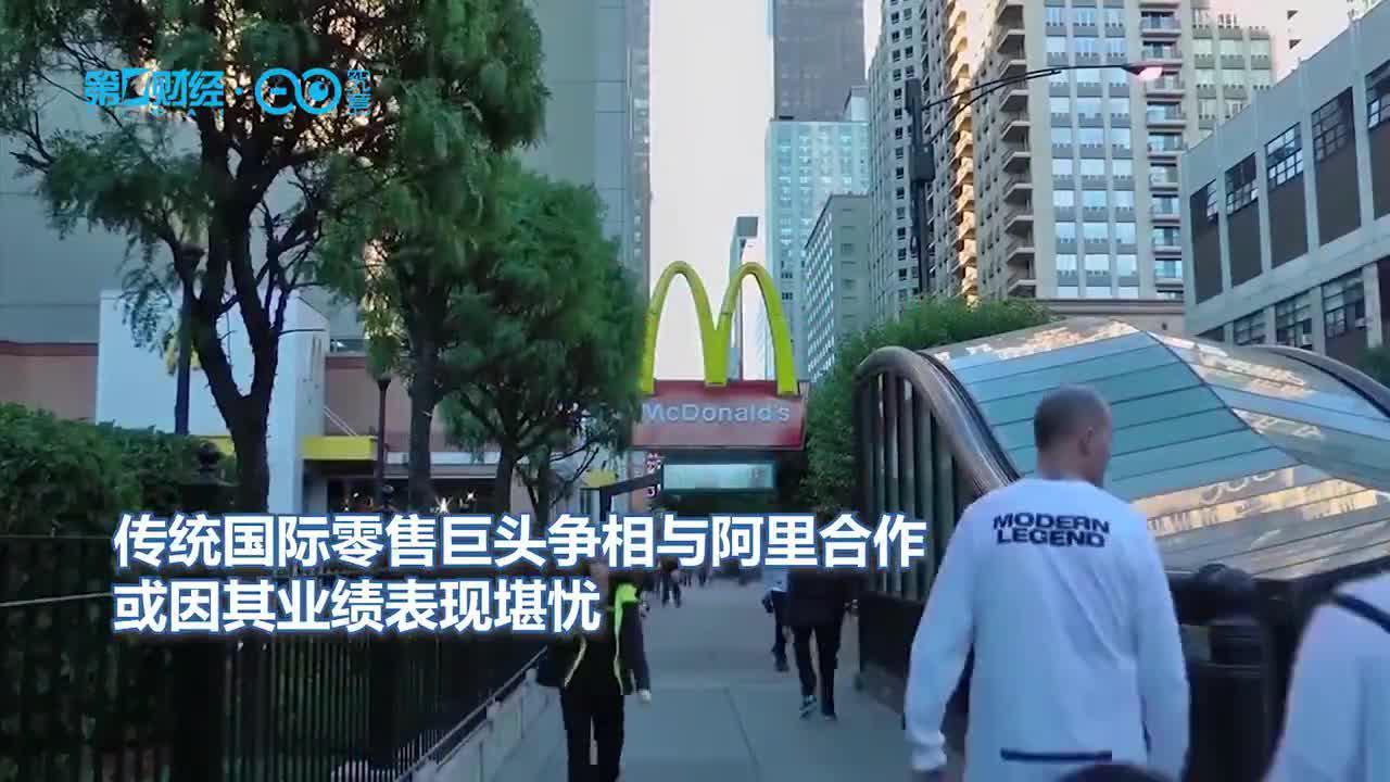 麦当劳投入阿里怀抱,传统零售巨头是否靠电商才能继续生存?