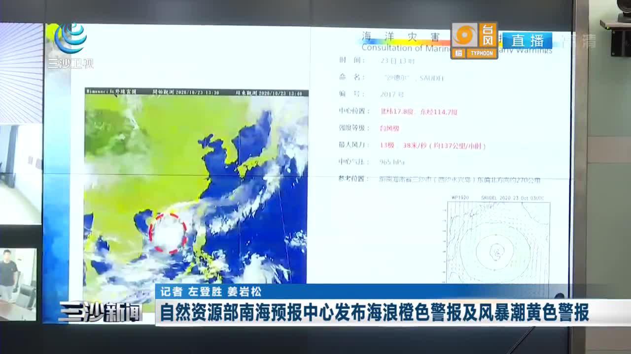 自然资源部南海预报中心发布海浪橙色警报及风暴潮黄色警报