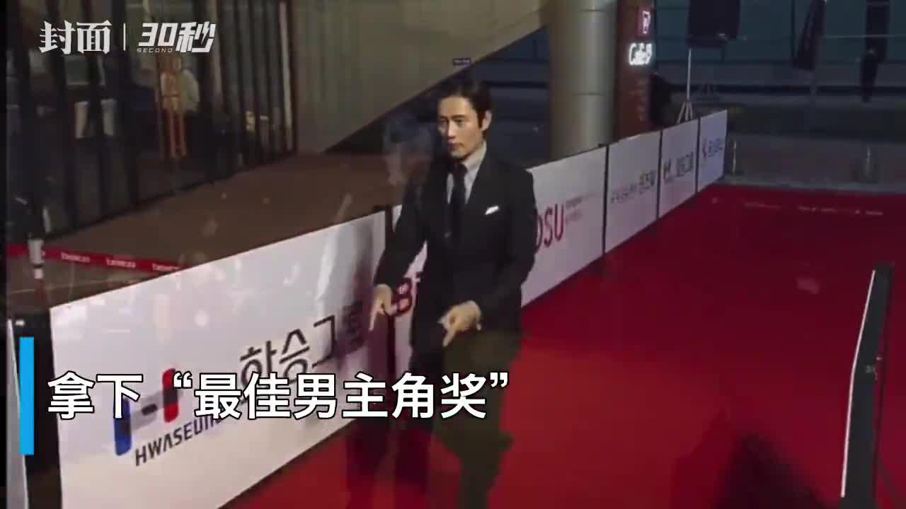 30秒|第29届釜日电影奖公布李秉宪获影帝郑裕美获影后