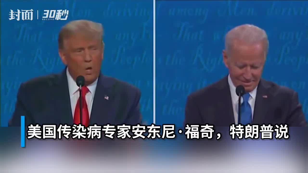 30秒|特朗普再次攻击福奇:我认为他是个民主党人,犯了很多错误
