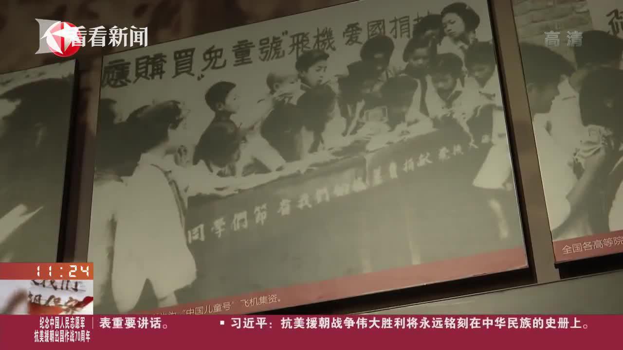 抗美援朝纪念馆里记录了全国保家卫国群众运动