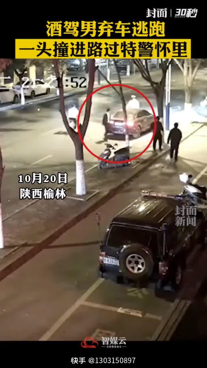 酒驾男子弃车逃跑,竟一头冲进了路过特警怀里……缘,妙不可言