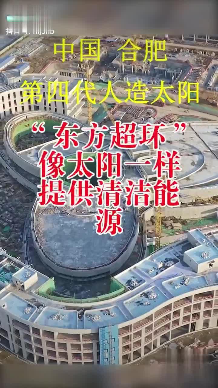 第四代人造太阳正在建设中,中国人的骄傲!