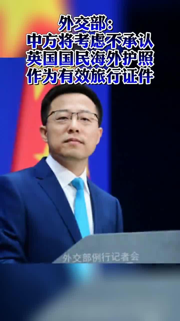 10月23日,外交部发言人赵立坚称由于英方违反承诺在先……
