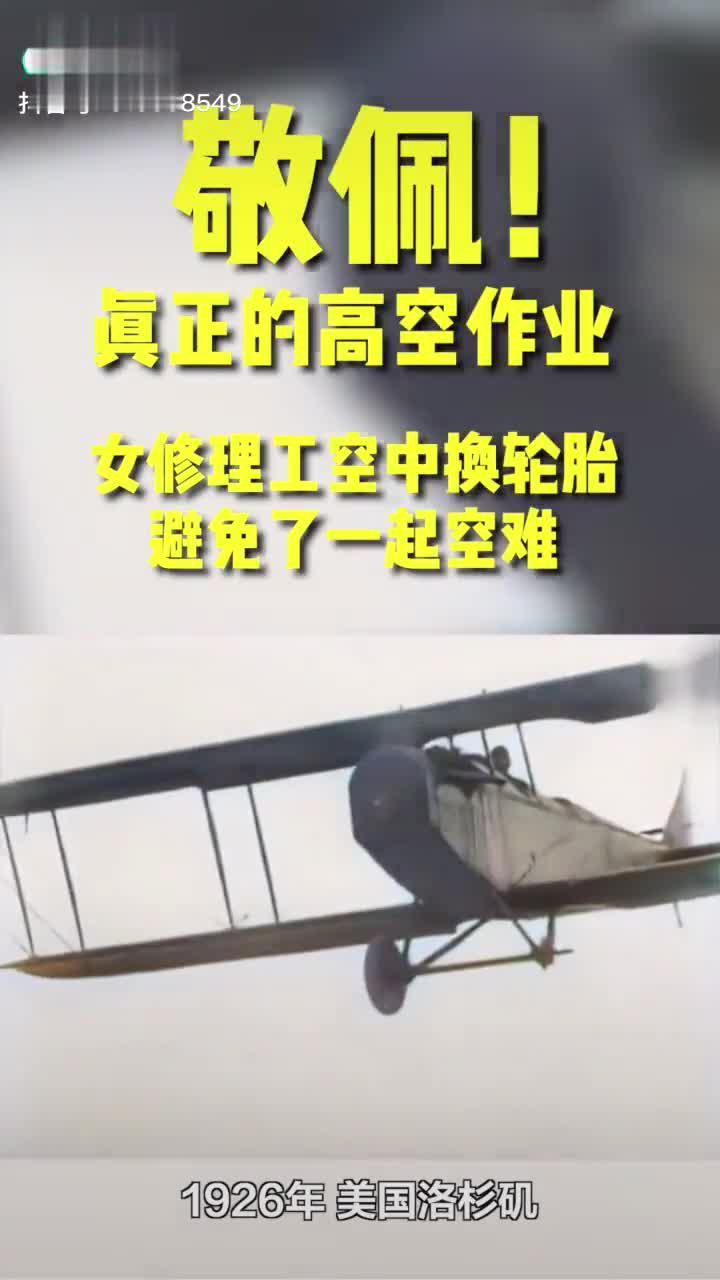 敬佩!真正的高空作业 1926年美国洛杉矶……
