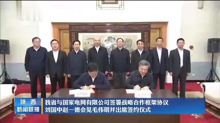 我省与国家电网有限公司签署战略合作框架协议 刘国中赵一德会见毛伟明并出席签约仪式