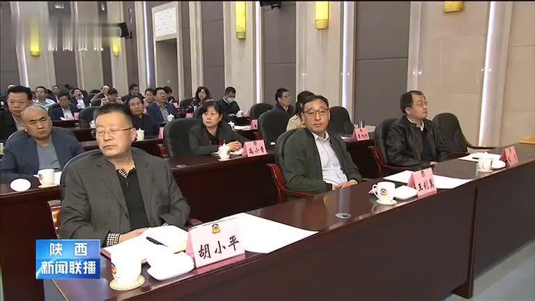 全国政协重大专项工作委员宣讲团举行陕西宣讲报告会 韩勇主持