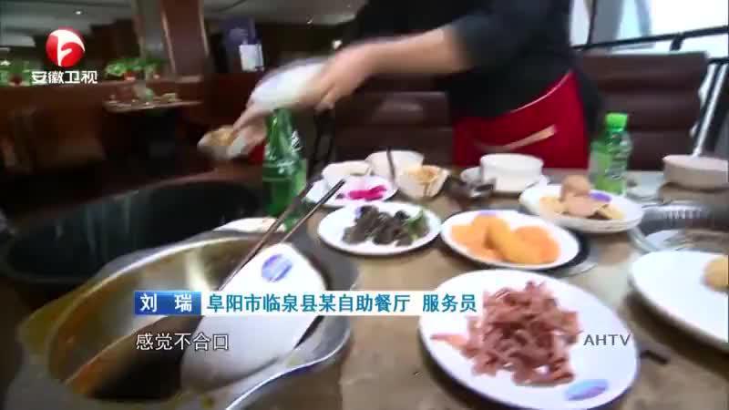 """珍惜盘中餐  自觉向餐饮浪费说""""不"""""""