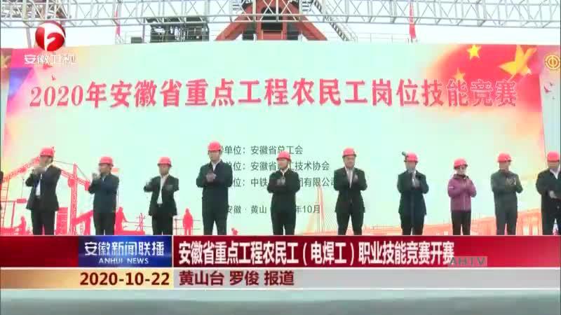 安徽省重点工程农民工(电焊工)职业技能竞赛开赛