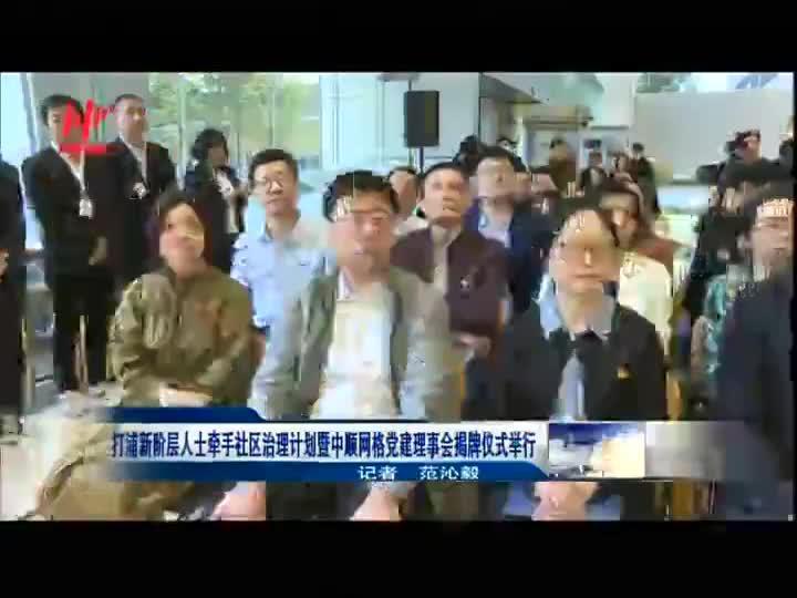 打浦新阶层人士牵手社区治理计划暨中顺网格党建理事会揭牌仪式举行