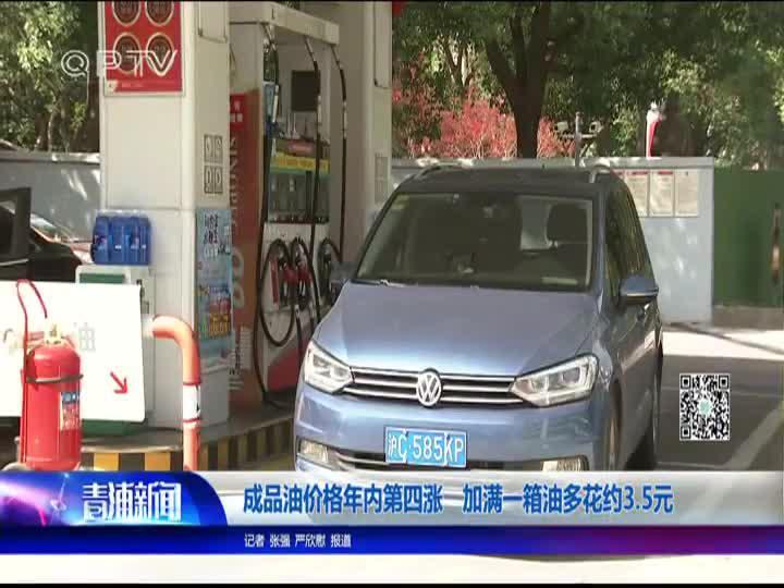 成品油价格年内第四涨 加满一箱油多花约3.5元