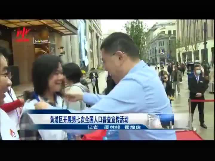 黄浦区开展第七次全国人口普查宣传活动