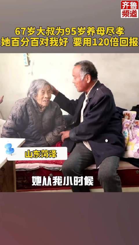山东67岁大叔为养母尽孝