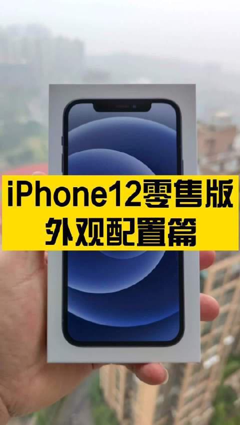 iPhone 12指纹收集器来了,背面亲测没有疏油层特容易脏……