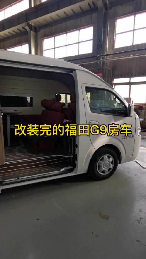 福田G9改完房车是什么样的,经济实惠,空间利用率高!