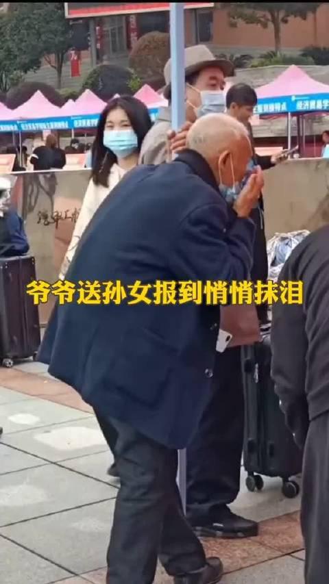 近日,湖南长沙一高校开学,80岁爷爷送孙女报到自己悄悄抹泪……