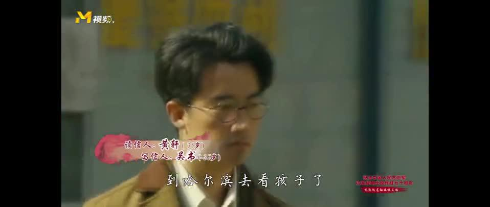 黄轩朗读志愿军战士家书 致敬抗美援朝英雄
