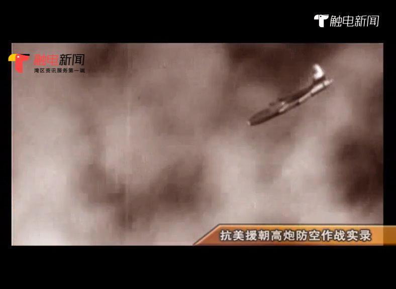 鏖战远东空军:凌空爆炸 天女散花 实况记录敌军飞机被击落